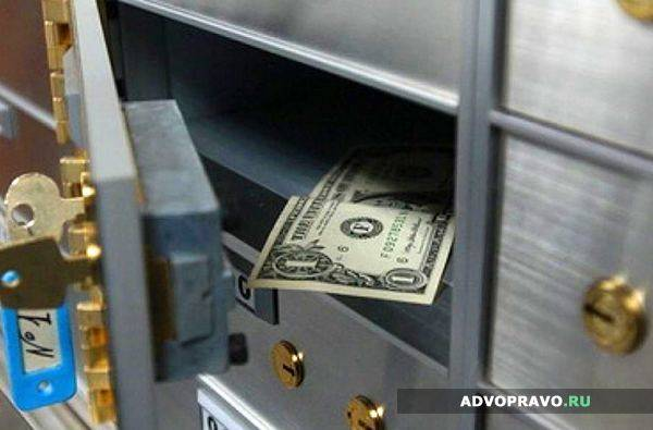 Хранение денежных средств в банковской ячейке