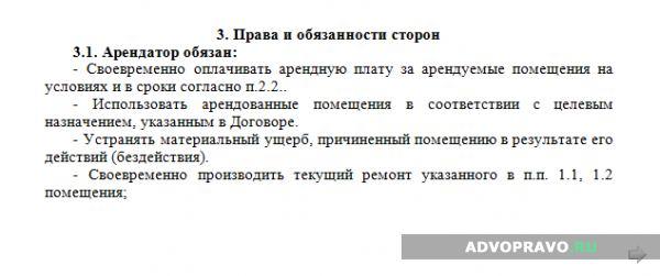 Образец договора - стр.3