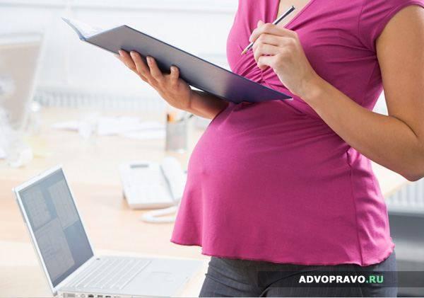 Продление срока действия трудового договора с беременной