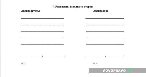 Образец договора - стр.7