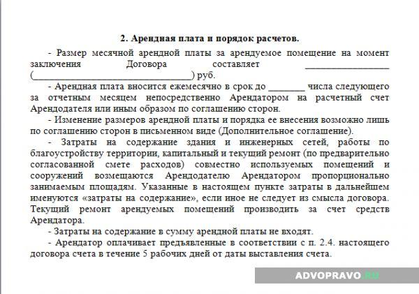Образец договора - стр.2