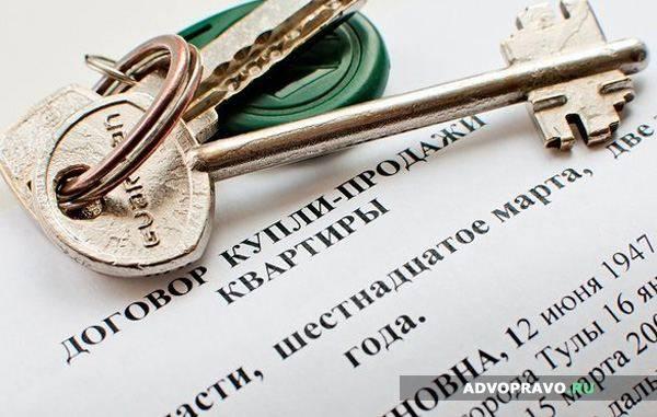Оформление договора купли-продажи жилья