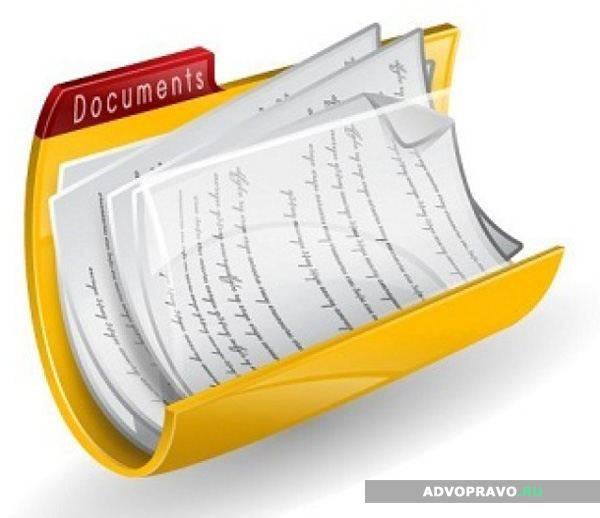 Подготовка документов для оформления договора