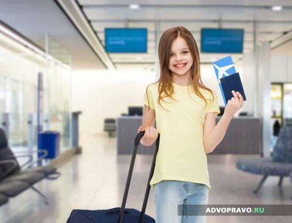 Вывоз несовершеннолетнего ребенка за границу при разводе