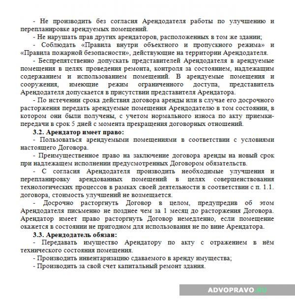 Образец договора - стр.4
