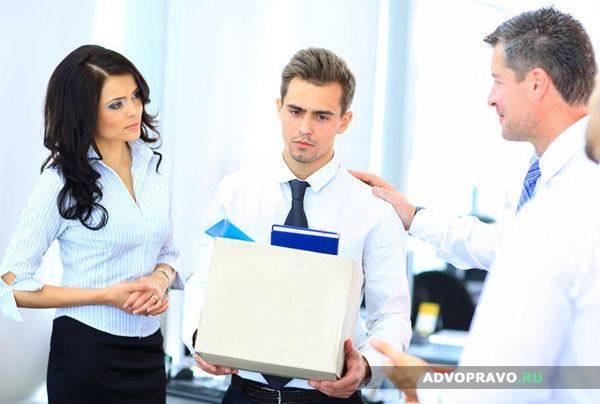 Уведомление сотруднику об увольнении