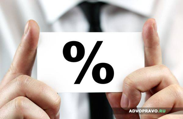 Процентный займ