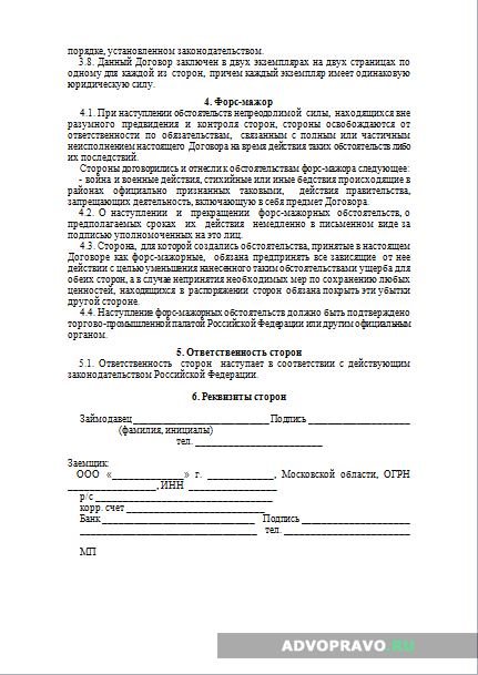 Договор займа от ООО учредителю стр. 2