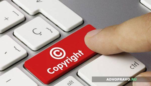 Объект авторского права