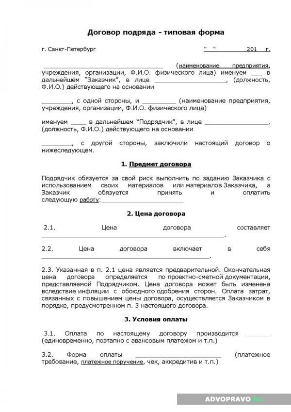 образцы договора гражданско правового характера - фото 7