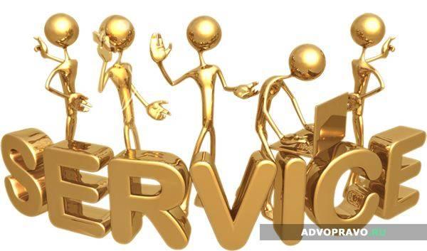 Безвозмездное оказание услуг