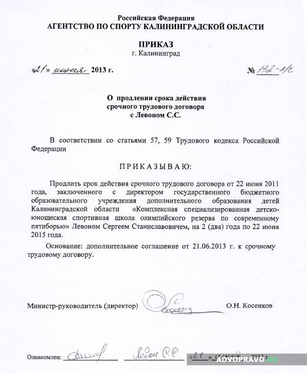 приказ на продление срочного трудового договора образец - фото 10