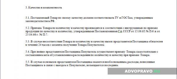 Договор на поставку 4
