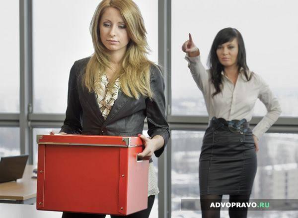 Увольнение по решению работодателя