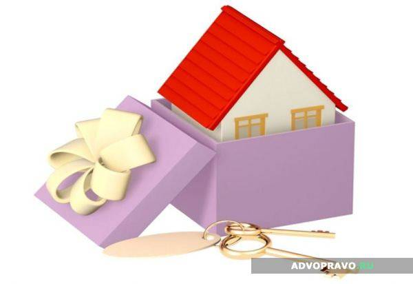 Дарение недвижимого имущества