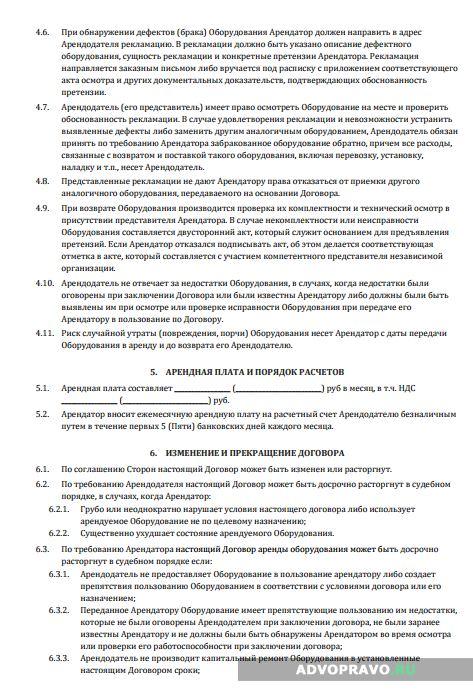 Договор аренды 3