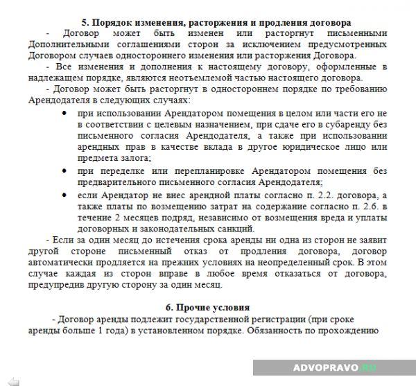 Образец договора - стр.6
