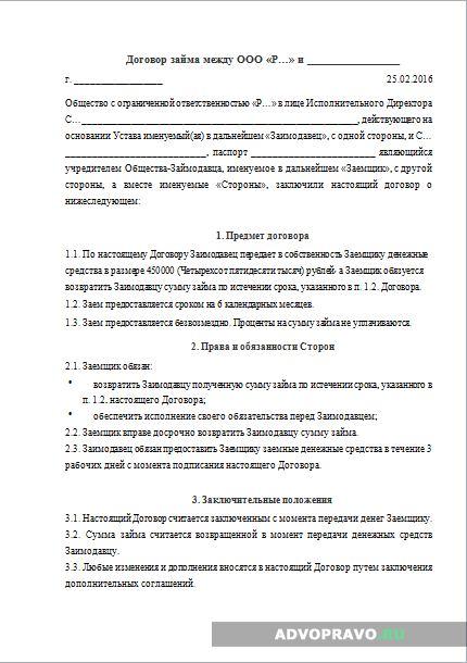Договор займа между учредителем и организацией стр.1