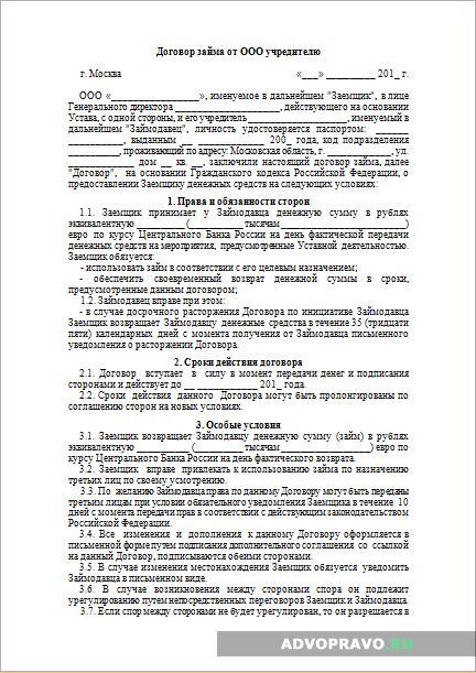 Договор займа от ООО учредителю стр. 1
